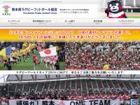 熊本県ラグビーフットボール協会