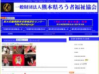熊本県ろう者福祉協会