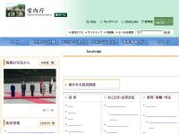 Imperial Household Agency Homepage