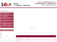 諏訪神社踊馬場さじき運営委員会