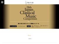 日本クラシック音楽コンクール