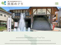 黒部・宇奈月温泉観光協会