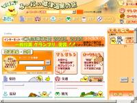 るーにぃ草津温泉の旅