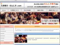 久世だんじり祭り.com