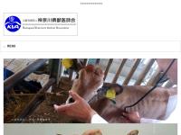 神奈川県獣医師会