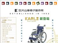 片山車椅子製作所