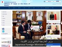 在クウェート日本国大使館