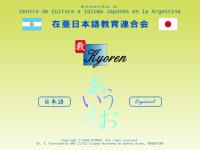 在亜日本語教育連合会(Kyoren)