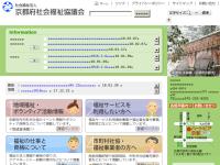 木津川市社会福祉協議会