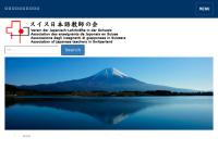 スイス日本語教師の会