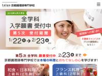 京都調理師専門学校