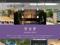 Kyoto Women's University and Kyoto Women's Junior College