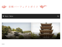 京都パーフェクトガイド
