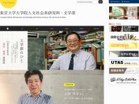東京大学多国語処理研究会