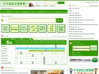 千代田区立図書館