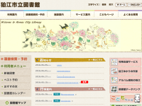 狛江市立図書館