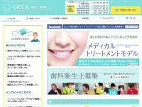 大阪LiCCAインプラントセンター