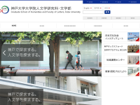神戸大学大学院人文学研究科/文学部哲学教室