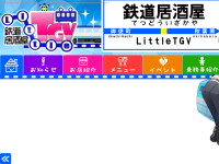LittleTGV