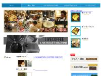 ライブコーヒー