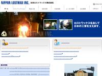 日本ロストワックス