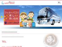 長崎ラッキーバス
