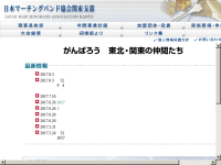 日本マーチングバンド協会関東支部