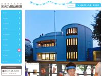 武蔵野平安学園