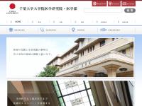 千葉大学医学部和漢診療学講座