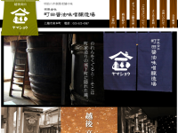 町田醤油味噌醸造場