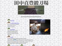 田中貞豊鍛刀場