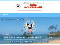 大阪総合カイロプラクター学校