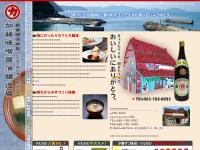 加藤味噌醤油醸造場