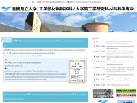 滋賀県立大学工学部材料科学科