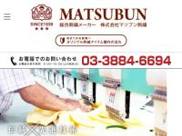 マツブン刺繍
