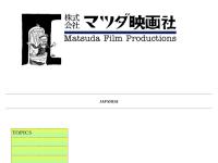 マツダ映画社