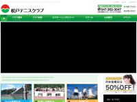 松戸テニスクラブ