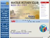 松江ロータリークラブ