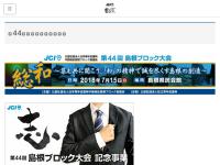 松江青年会議所
