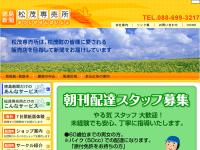 平野新聞店