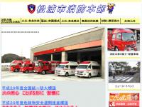 松浦地区消防組合消防本部