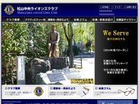 松山中央ライオンズクラブ