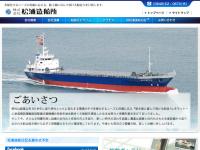 松浦造船所