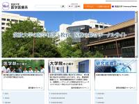 筑波大学医学部門