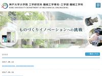 神戸大学工学部機械工学科・大学院工学研究科機械工学専攻