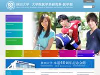 秋田大学医学部社会環境医学講座公衆衛生学