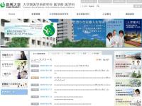 Gunma University Graduate School of Medicine and Faculty of Medicine
