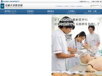近畿大学医学部形成外科