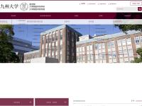 九州大学大学院医学研究院附属胸部疾患研究施設