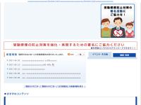 Japan Medical Association (JMA)